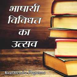 Bhashayi Vividhat ka Utsav by kaushlendra prapanna in Hindi