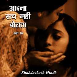 Aaina Sach Nahi Bolta - 16 by Neelima Sharma in Hindi