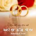 ઓલ ઈઝ વેલ - ૮ - ઓહ માય ગોડ by Kamlesh K Joshi in Gujarati