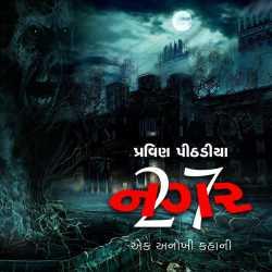 Nagar - 27 by Praveen Pithadiya in Gujarati