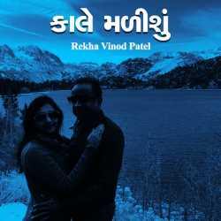 Kale malishu by Rekha Vinod Patel in Gujarati