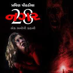 Nagar - 28 by Praveen Pithadiya in Gujarati