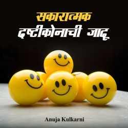 सकारात्मक दृष्टीकोनाची जादू... by Anuja Kulkarni in Marathi