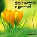 நிறம் மாறும் உறவுகள் (Niram maarum uravugal) by c P Hariharan in Tamil