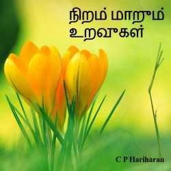 Niram maarum uravugal by c P Hariharan in Tamil