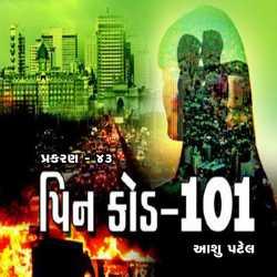 Pincode - 101 - 43 by Aashu Patel in Gujarati