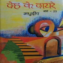 Deh ke dayre - 23 by Madhudeep in Hindi