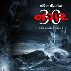 Nagar - 30 by Praveen Pithadiya in Gujarati