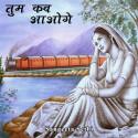तुम कब आओगे by sangeeta sethi in Hindi