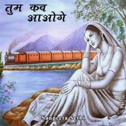 Tum kab aayonge by sangeeta sethi in Hindi