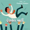 Pankaj Pandya દ્વારા નિષ્ટિ - ૧૦ - fairwell party ગુજરાતીમાં