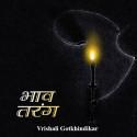 भाव तरंग by Vrishali Gotkhindikar in Marathi