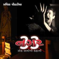 NAGAR - 33 by Praveen Pithadiya in Gujarati