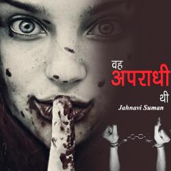 Vah apradhi thi by Jahnavi Suman in Hindi