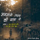 अनजाने लक्ष्य की यात्रा पे द्वारा  Mirza Hafiz Baig in Hindi