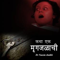 Katha ek mrugajkachi - 1 by Naeem Shaikh in Marathi