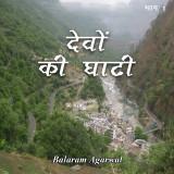 देवों की घाटी उत्तराखंड द्वारा  BALRAM  AGARWAL in Hindi