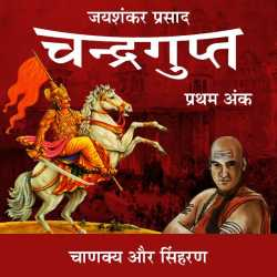 Chandragupt - 1 by Jayshankar Prasad in Hindi