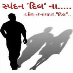 Spandan Dil na - 5 by Dakshesh Inamdar in Gujarati