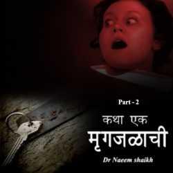 Katha ek Mrugjalachi - 2 by Naeem Shaikh in Marathi