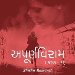 Apurna Viram - 36 by Shishir Ramavat in Gujarati
