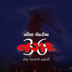 Nagar - 36 by Praveen Pithadiya in Gujarati