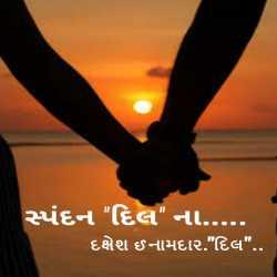 Spandan Dil na by Dakshesh Inamdar in Gujarati