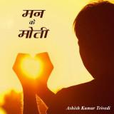 मन के मोती by Ashish Kumar Trivedi in Hindi