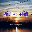 सहेलीच्या कविता  - कविता -संग्रह by Arun V Deshpande in Marathi