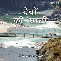 Devo ki Ghati - 11 by BALRAM  AGARWAL in Hindi