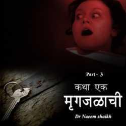 Katha ek mrugajkachi - 3 by Naeem Shaikh in Marathi