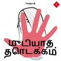 முடியாத தொடக்கம் - 1 by Sangesh in Tamil