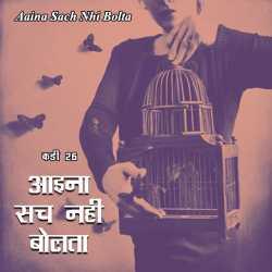 Aaina Sach nahi bolta - 26 by Neelima Sharma in Hindi