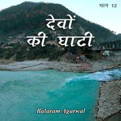 Devo ki Ghati - 12 by BALRAM  AGARWAL in Hindi