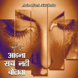 Aaina Sach nahi bolta by Neelima Sharma in Hindi