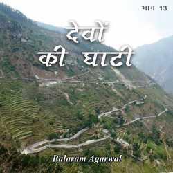 Devo ki Ghati - 13 by BALRAM  AGARWAL in Hindi