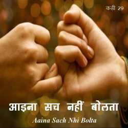 I do not speak truth - 29 by Neelima Sharma in Hindi