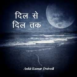 Dil se dil tak by Kavi Ankit Dwivedi Anal in Hindi