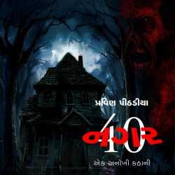 Nagar - 40 by Praveen Pithadiya in Gujarati