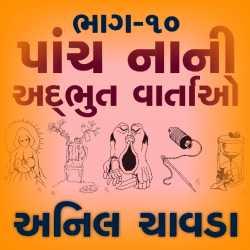 Paanch Nani addbhut vartao - 10 by Anil Chavda in Gujarati