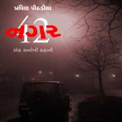 Nagar 42 by Praveen Pithadiya in Gujarati
