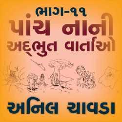 Panch nani addbhut vartao 11 by Anil Chavda in Gujarati