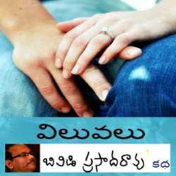 విలువలు by BVD Prasadarao in Telugu