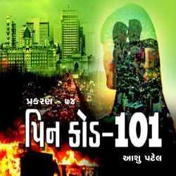 Pin code - 101 - 74 by Aashu Patel in Gujarati