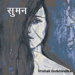 Suman by Vrishali Gotkhindikar in Marathi