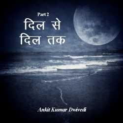 Dil se dil tak - 2 by Kavi Ankit Dwivedi Anal in Hindi