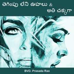 తెగింపు లేని ఊహలు, అతి చక్కగా by BVD Prasadarao in Telugu