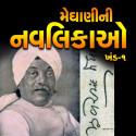 મેઘાણીની નવલિકાઓ ખંડ ૧ by Zaverchand Meghani in Gujarati