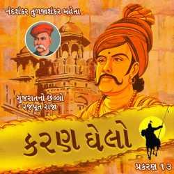Karan Ghelo - 13 by Nandshankar Tuljashankar Mehta in Gujarati