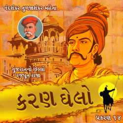 Karan Ghelo - 14 by Nandshankar Tuljashankar Mehta in Gujarati